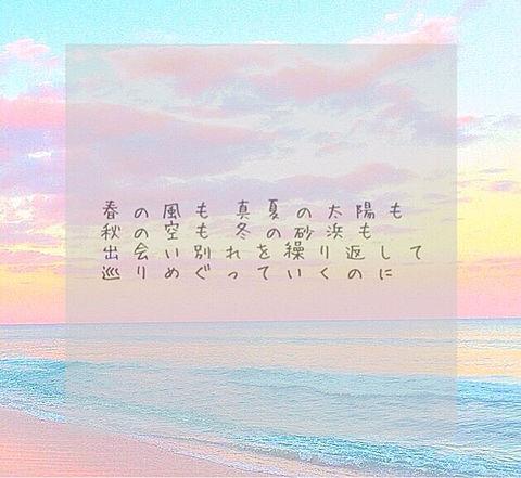 また逢う日までの画像(プリ画像)