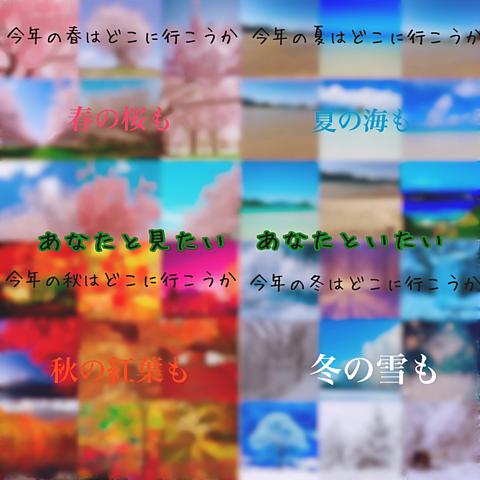 春夏秋冬の画像(プリ画像)
