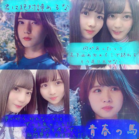 与田菜帆🍓苺恋坂46♡様    リクエストの画像(プリ画像)