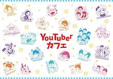 Youtuberカフェまたまたやるね♡♡の画像(プリ画像)