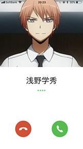 ふぇいく電話の画像(浅野学秀に関連した画像)