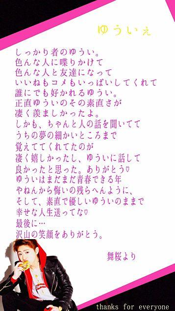 ゆういぇの画像(プリ画像)