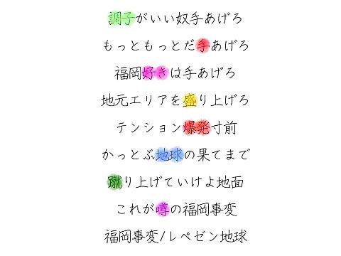 歌詞 福岡 事変