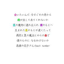 高嶺の花子さん歌詞意味