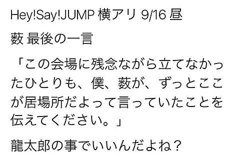 Hey! Say! JUMP 9月16日の画像(プリ画像)