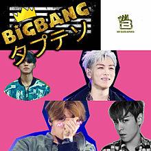 BIGBANGテソタプ!の画像(プリ画像)