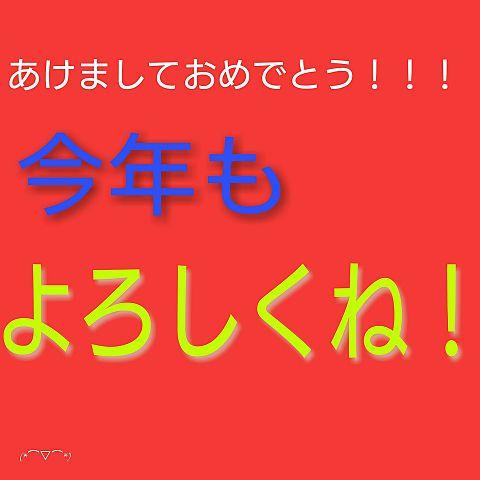 あけましておめでとう!!!の画像(プリ画像)