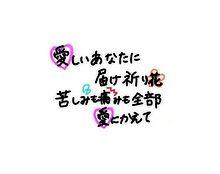 花 平井 大 歌詞 祈り