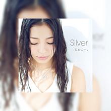 #じぇにー。の画像(silverに関連した画像)