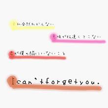 Ican'tforgetyouの画像(プリ画像)