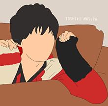 増田俊樹の画像(増田に関連した画像)