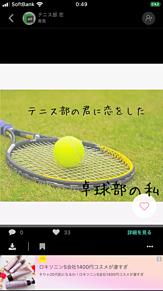 テニス部の画像(テニス部に関連した画像)