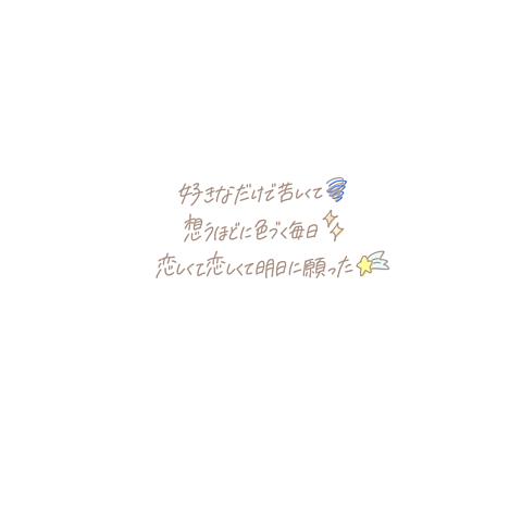 リクエスト消化~!!の画像 プリ画像