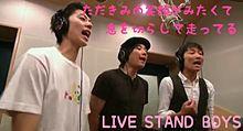 LIVE STAND BOYS &説明文みてください!の画像(プリ画像)