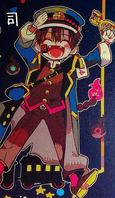 地縛少年花子くん 柚木 司の画像 プリ画像