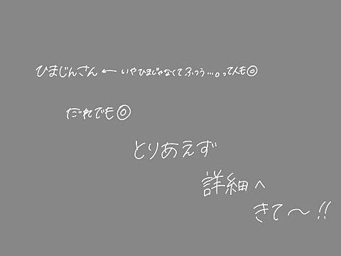 詳細へ٩(๑≧∀≦๑)وgo!の画像(プリ画像)