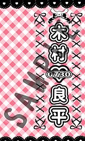 木村良平 キンブレシートの画像(kiramuneに関連した画像)