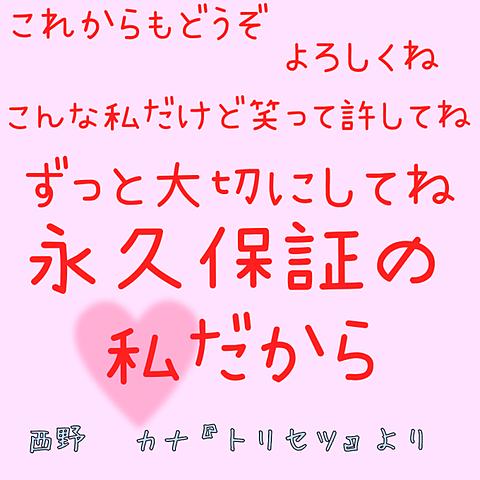 西野カナ   トリセツ歌詞の画像(プリ画像)
