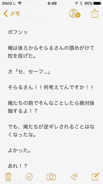 そらまふ小説〜休暇!〜の画像(プリ画像)