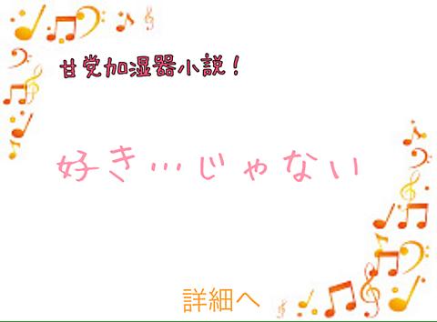 甘党加湿器小説!〜好き…じゃない〜の画像(プリ画像)