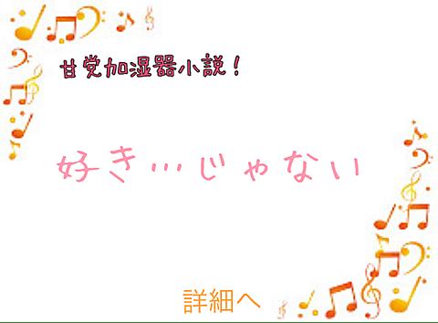 甘党加湿器小説〜好き…じゃない〜の画像(プリ画像)