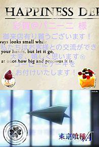 彩賀@パニーニ  様の画像(東京喰種√aに関連した画像)