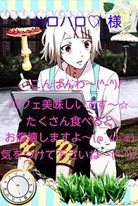 ハロハロ♡ 様の画像(東京喰種√aに関連した画像)