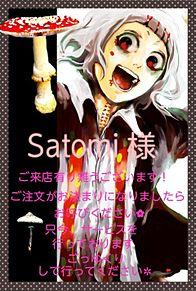 Satomi 様の画像(東京喰種√Aに関連した画像)
