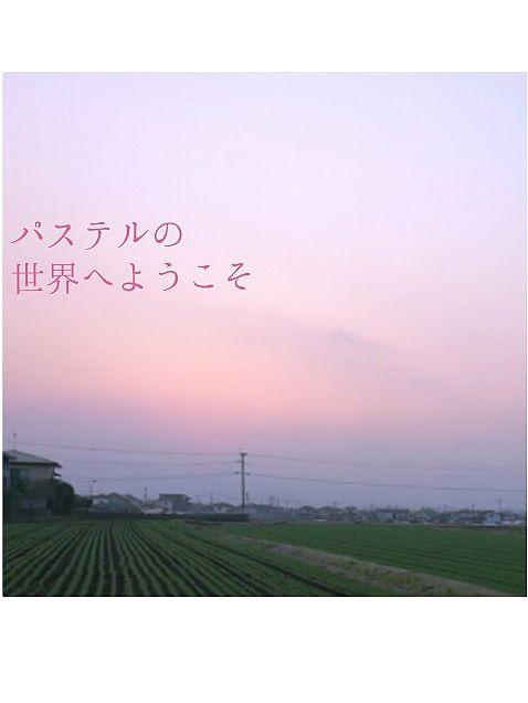 パステルの世界の空の画像(プリ画像)