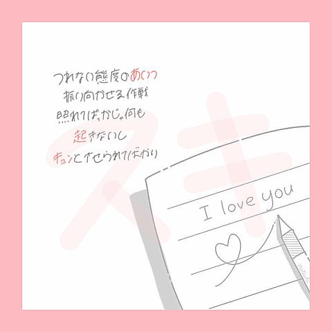 SALT×夏星 恋愛パステルカラーポエム素材手描きイラストの画像(プリ画像)