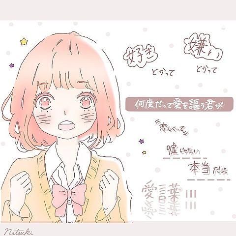 リクエスト 愛言葉Ⅲ 歌詞画像ぱすてるかわいい青春恋の画像(プリ画像)