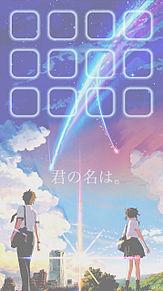 リクiPhone6の画像(君の名は 壁紙に関連した画像)