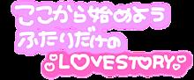 ♡プリクラ風文字♡の画像(プリに関連した画像)