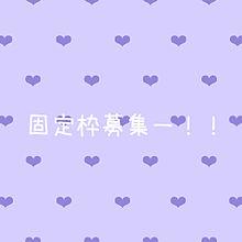 固定枠募集ー!!の画像(夢女子さんと繋がりたいに関連した画像)