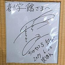 「ちはやふる〜結び〜」メンバーのサインの画像(ちはやふるに関連した画像)