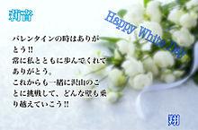 White Day プリ画像