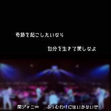 関ジャニ∞ 歌詞画の画像(プリ画像)
