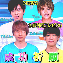 news♡24時間テレビの画像(プリ画像)