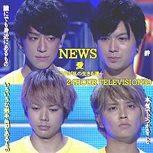 news♡24HOUR TELEVISION39の画像(プリ画像)