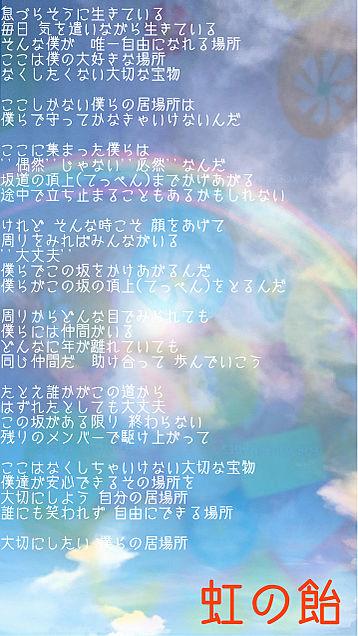虹の飴の画像(プリ画像)