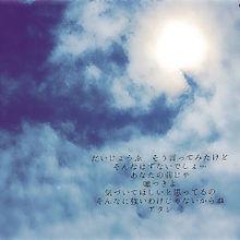 Namidairoの画像(#YUI*Namidairoに関連した画像)