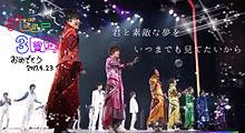 デビュー3周年おめでとう🎉✨の画像(濵田崇裕/濱田崇裕に関連した画像)