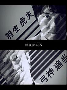 刑事ゆがみの画像(浅野忠信に関連した画像)