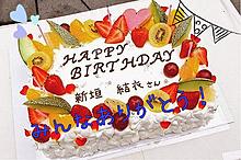 誕生日!ありがとう!