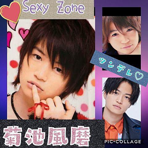 Sexy Zone   菊池風磨の画像(プリ画像)