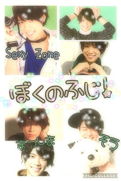 Sexy Zone  松島聡の画像 プリ画像