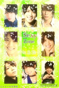 Sexy Zone    松島聡 プリ画像