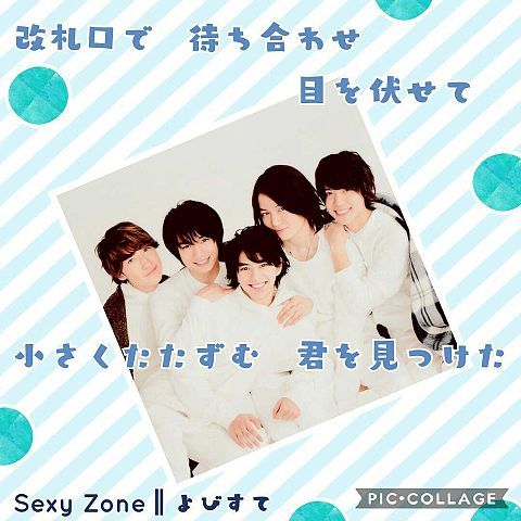 Sexy Zone   よびすての画像(プリ画像)