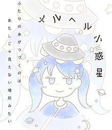 すいことコラボ!!! 宇宙ふわふわ星ぱすてるシンプルの画像(ふわふわ 素材に関連した画像)