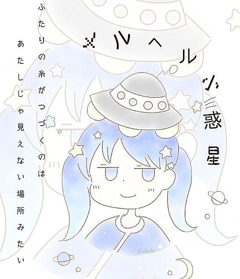 すいことコラボ!!! 宇宙ふわふわ星ぱすてるシンプルの画像 プリ画像